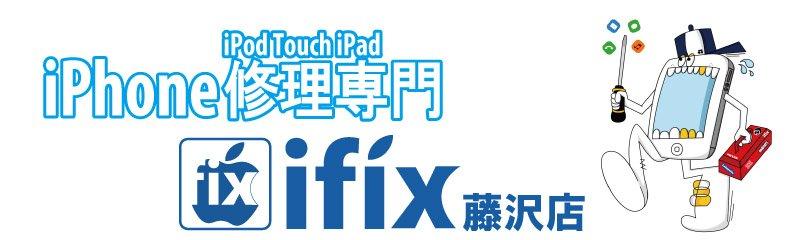 iPhone修理のifix 藤沢店
