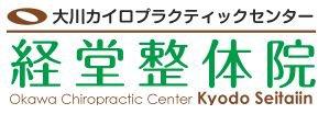 大川カイロプラクティックセンター経堂整体院