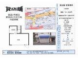 物件情報☆ JR須磨駅すぐ 国道2号前沿い 店舗物件!!