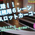 九州初!小倉駅から徒歩5分のスロットカー専門店 Hunaudieres(ユノディエール)