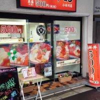 おはな丼丸 小石川店