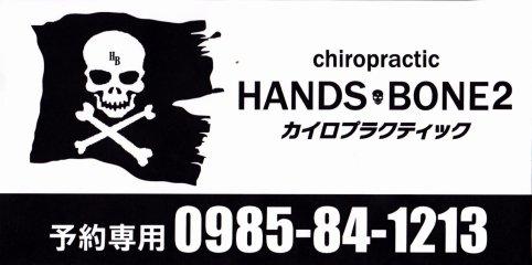 HANDS・BONE2 (ハンズ・ボーンボーン)
