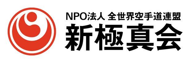 新極真会南大阪支部