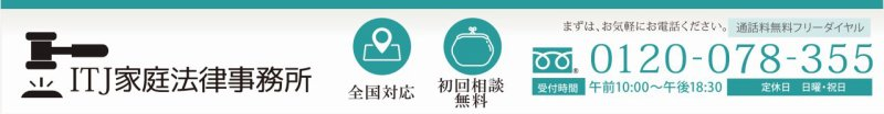 豊中市 【 離婚 弁護士 相談 】 離婚問題ならITJ家庭法律事務所