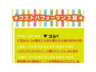 旅プロデュース部/コストパフォーマンス賞を受賞♪