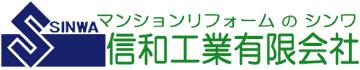 マンションリフォームのシンワ(信和工業有限会社)