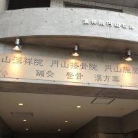円山鍼灸「円山漢祥院」