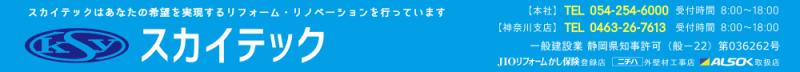 有限会社スカイテック 神奈川支店