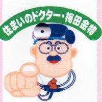梅田金物株式会社