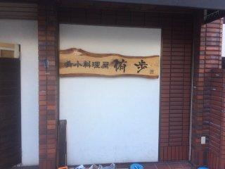 肴 小料理屋 侑歩(ゆうほ)