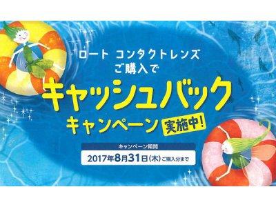 ★☆ロートキャンペーンのお知らせ☆★