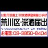 荒川区(深酒届出):深夜における酒類提供飲食店営業開始届出/深夜営業届/深夜酒