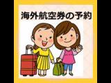 海外航空券のご予約