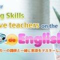 オンライン英会話スクール「スカイプdeイングリッシュ」