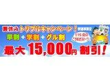 普通車・夏休み最大15,000円割引!キャンペーン実施中♪