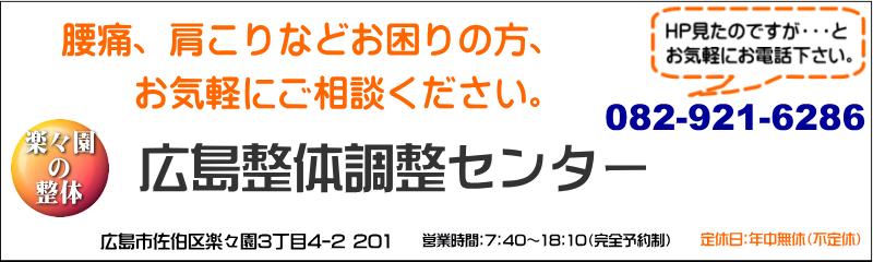 広島整体調整センター 広島市佐伯区の整体、腰痛、肩こり、骨盤矯正などお気軽にご相談下さい。
