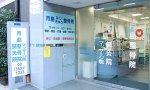 東京 整体 月島治療院