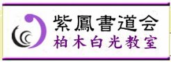 紫鳳書道会 柏木白光書道教室