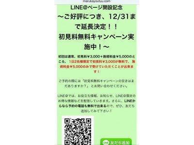 初見料¥3,000無料キャンペーン延長のお知らせ!