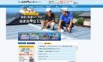 有限会社 森建築板金工業 日本雨漏り修理専門119