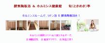 酵素陶板浴&ホルミシス健康館  旬(ときめき)亭
