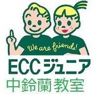 ECCジュニア 中鈴蘭教室
