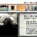 Iwata Architect 【 岩田アーキテクト 】