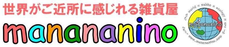 世界がご近所に感じれる雑貨屋 manananino