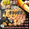 お弁当配達・小籠包の創庵  青柳店(出前専門)
