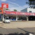 タイヤ流通センター名古屋 滝の水店