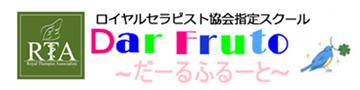 RTA認定スクール!ベビーマッサージ教室&資格取得のDarFruto!