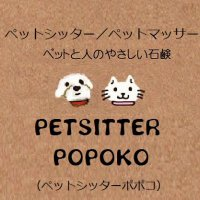 PETSITTER POPOKO ~ペットシッターポポコ~