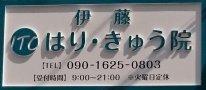 伊藤はり・きゅう院