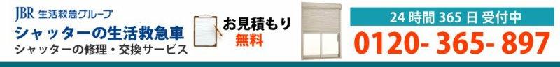 【大崎駅】 電動シャッター・防火シャッター・ガレージシャッターの修理ならお任せ! 0120-365-897