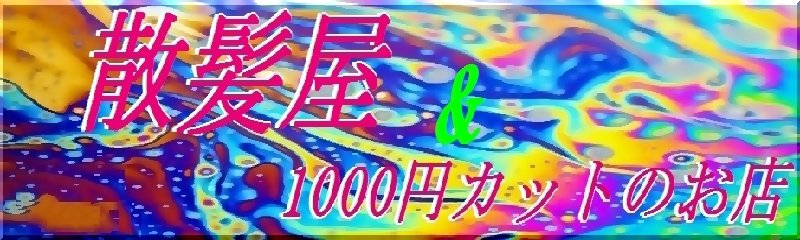 散髪屋&1000円カットのお店