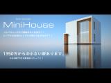 ミニハウス MIniHouse 小さい家 in 北九州