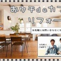 京都府八幡市でちょこっとオシャレな超エコ住宅・エコリフォームのトップテンハウス
