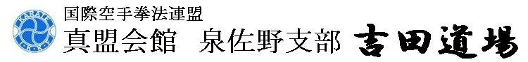 真盟会館 泉佐野支部 吉田道場
