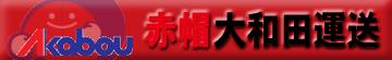 赤帽大和田運送(釧路市)