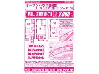 海が見える住宅!オープンハウスしていますぜひ!神戸市須磨区須磨浦通