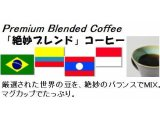 「絶妙ブレンド」コーヒー