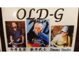8月25日 今晩20時スタート!興奮の『OLD-Gライブ』みんな遊びに来てね!