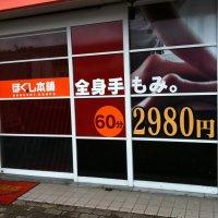 手もみ専科 ほぐし本舗 飯塚本店