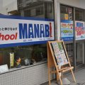 School MANABI  スクールまなび