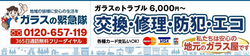 【堀切】ガラス修理・交換のガラス屋110番!