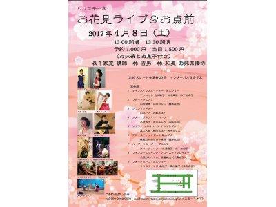 4月8日 お花見ライブ&お点前(お抹茶とお菓子付き)