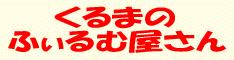 くるまのふぃるむ屋さん 君崎カンパニー