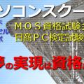 パソコン教室 StudyPC.NET 蒲田校