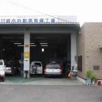 (有)綜合自動車整備工場