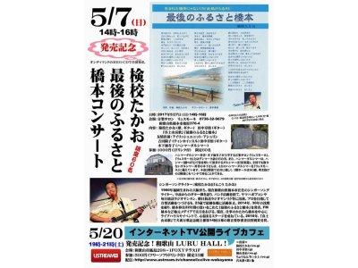 5月7日 検校たかお 最後のふるさと 橋本コンサート